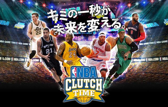 NBA CLUTCH TIME