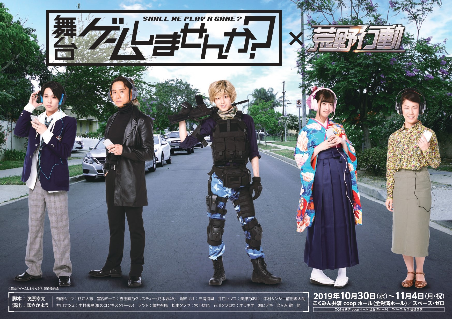 The Stage Play: Shall We Play A Game? x Knives Out