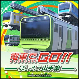 Densha de GO!! Hashiro Yamanote Sen
