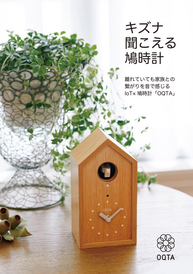 IoT OQTA Cuckoo Clock Companion App