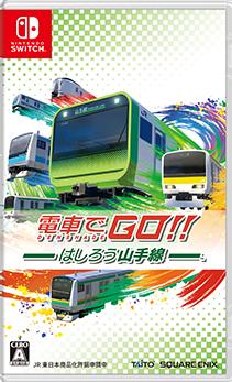 电车GO!!驰骋吧山手线