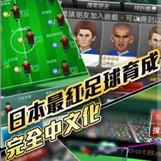 Barcode Footballer / 創造球會[香港]